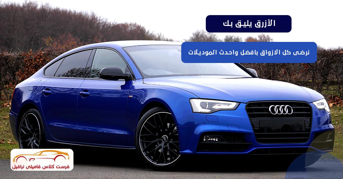 عروض تأجير السيارات في المغرب
