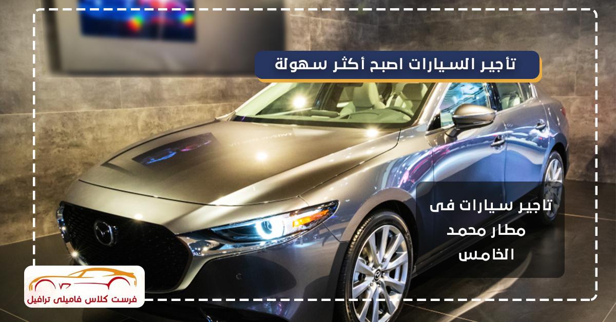 ارخص تاجير سيارات بالمغرب