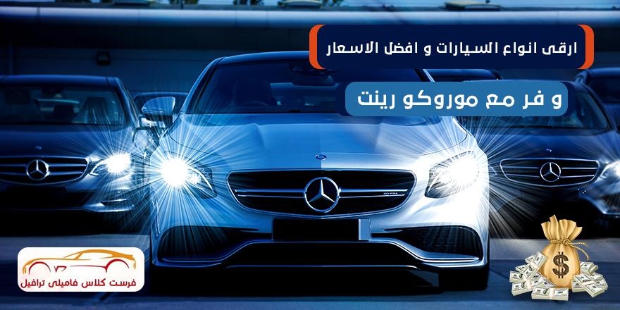 تأجير سيارات بالمغرب للسياح