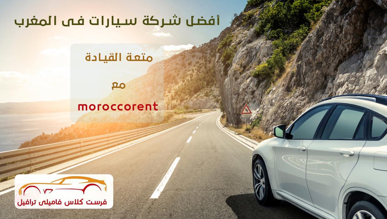 أفضل عروض تأجير السيارات بالمغرب