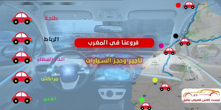 تأجير سيارات فى المغرب مراكش