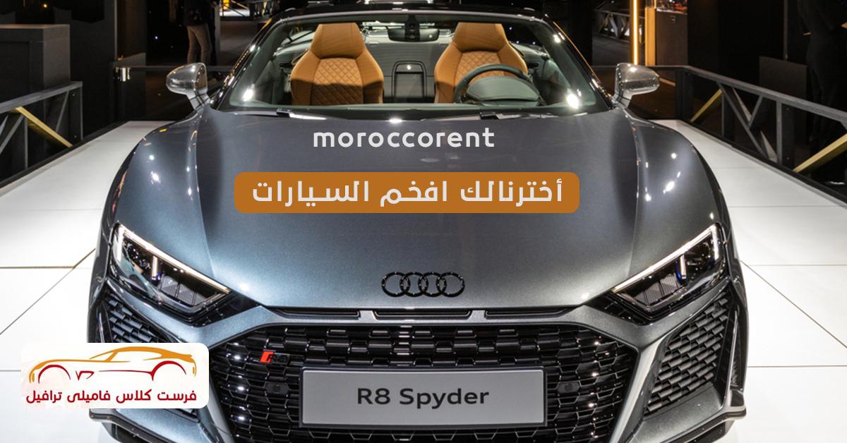احجز سيارتك الان فى المغرب